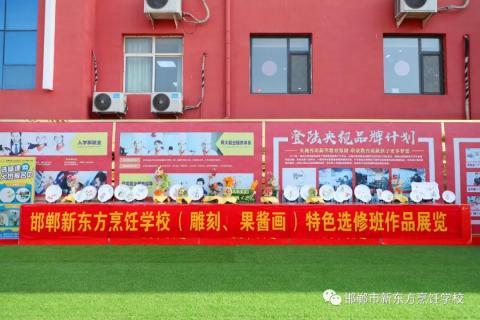 【选修课展示】邯郸新东方果酱画、雕刻选修班为你而来!