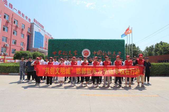 共创文明城邯郸新东方烹饪学校在行动